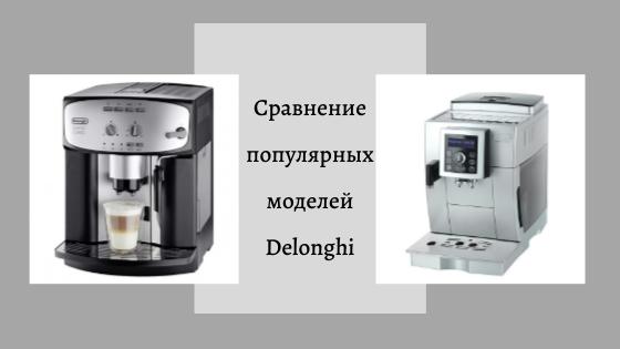 Сравнение моделей Delonghi, как выбрать Delonghi