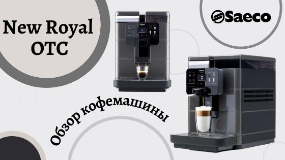 Обзор кофемашины Saeco New Royal OTC