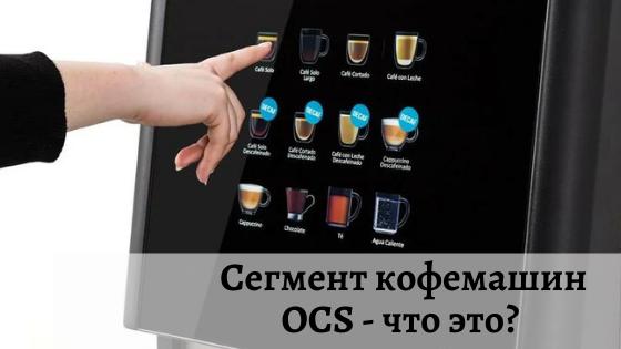 Офисные кофемашины, что из себя представляет сегмент OCS?