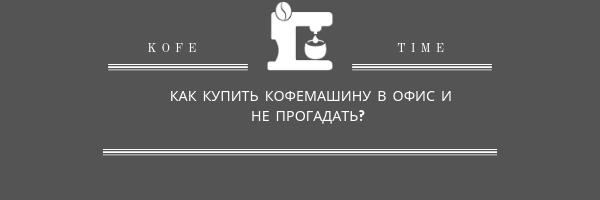 Компания Kofe-time