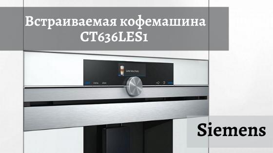 Встраиваемая кофемашина  Siemens CT636LES1