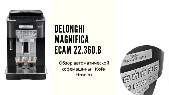 Кофемашина ESAM 22.360.B