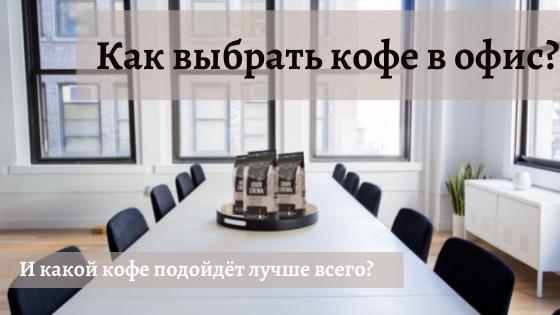 Как выбрать кофе в офис?